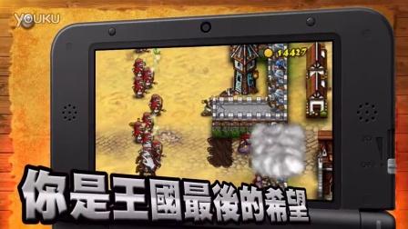 3DS eShop美版 城堡征服者 Castle Conqueror Defender 介绍