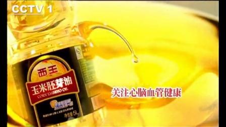 西王玉米油广告