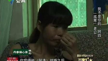 """萬家燈火20141108 """"孤寒""""老公 我不是你的""""阿四"""""""