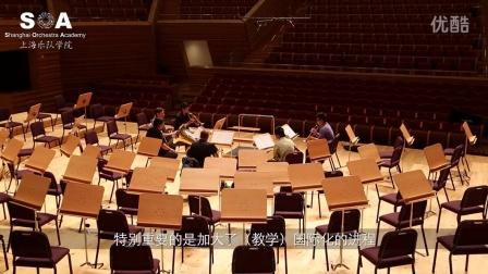 上海乐队学院院长余隆寄语
