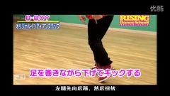 街舞教学网站_韩国街舞女_Breaking街舞