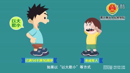 四知堂-预防未成年人犯罪