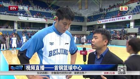 体坛资讯20141116视频直播—首钢篮球中心 高清