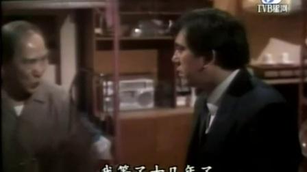 天若有情 10 粵語中字
