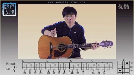 吉他教程吉他教学吉他课:初级入门第三课3,最简单的弹唱