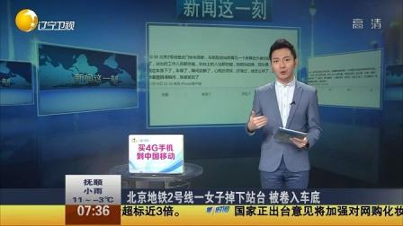 北京地铁2号线一女子掉下站台 被卷入车底 第一时间 20141120 高清版