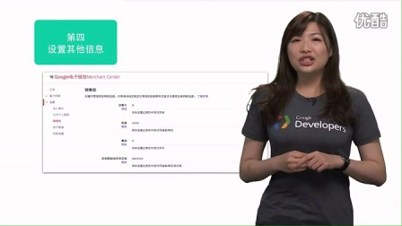 Merchant setup in Dev Console (Google 电子钱包商家帐户设置)