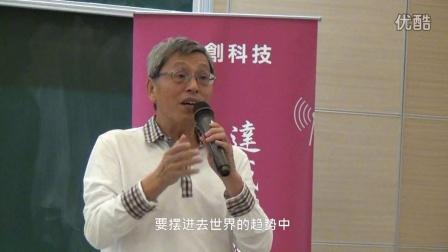 【盟创科技】陈五福: 在转换的过程中创造机会