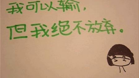 【激励】激励人心的句子