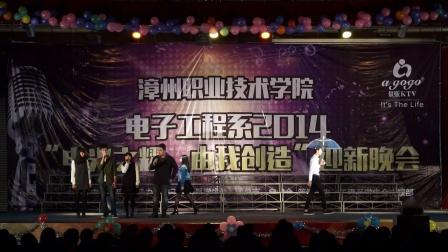 漳州职业技术学院电子工程系2014迎新晚会