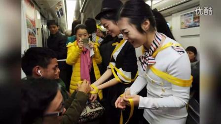 武汉地铁制服美女遭捆绑 求路人解套