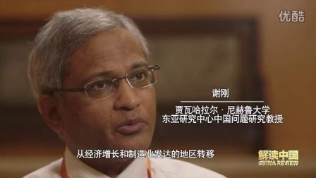 印度尼赫鲁大学中国问题专家谢刚 印度人眼中的 丝绸之路经济带