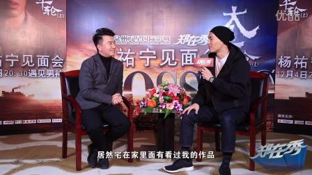 【郑在秀】金城武是暖男,杨祐宁讲述太平轮