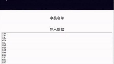 2014 ArchSummit 抽奖结果 - 北京 GDG