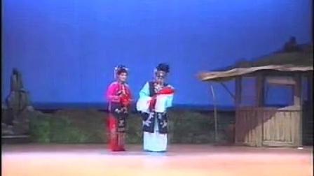 泗州戏《三更生死缘》第三集 戏曲
