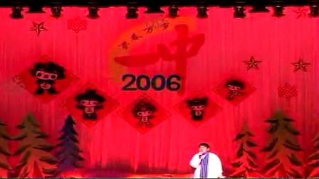 鞍山一中2006年新年联欢会 07届01