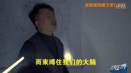 """【郑在秀】离奇谜案,独居男子在家死亡,留下关键线索""""12"""",名侦探扣南,能否破案"""