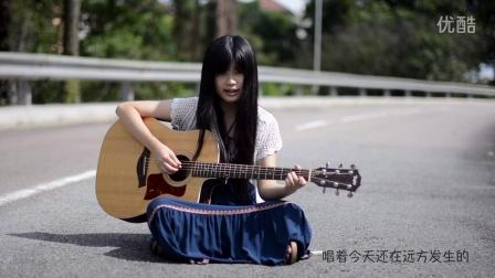 女生吉他弹唱马頔《南山南》(白桦树娃娃)