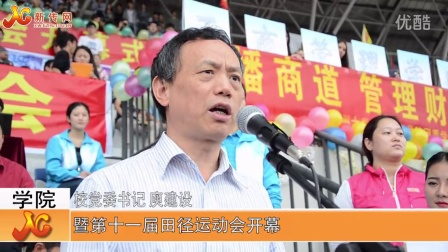 2014年广州大学冬季校运会新闻视频