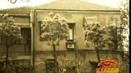 绝望之城 南京南京 141212