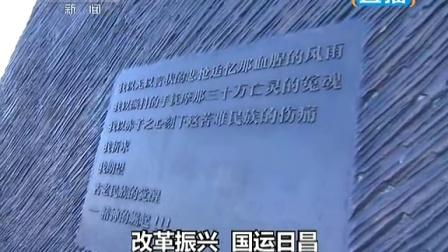 视频: 全程 南京大屠杀死难者国家公祭仪式 141213