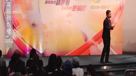 「调研看透顾客心,生意服务更称心」- 天高服务奖颁奖典礼 2012-13 花絮