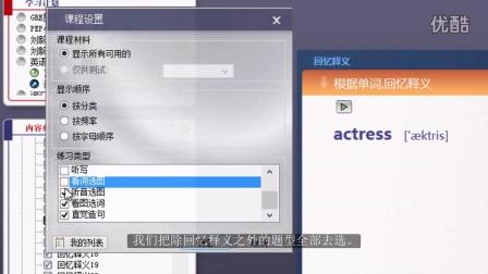 SuperMemo UX视频教程:如何显示或隐藏练习