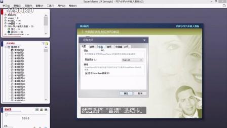 SuperMemo UX视频教程:选择音频播放器