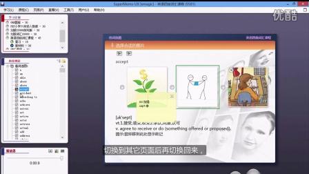 SuperMemo UX视频教程:添加笔记