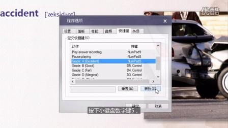 SuperMemo UX视频教程:快捷键设定