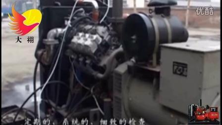 柴油发电机组的操作流程以及保养方法-视频教程