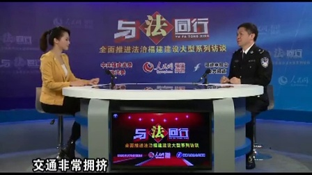 宁德市委常委 常务副市长 公安局长林志坤专访 弘扬正能量