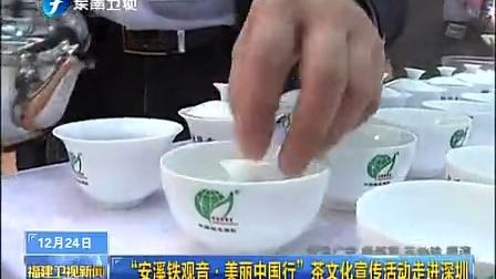 福建卫视新闻20141224 安溪铁观音 美丽中国行 茶文化宣传活动走进深圳