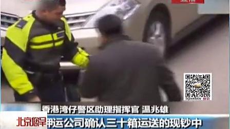 香港:千万现金掉落  警方呼吁捡拾者上交[北京您早]_高清
