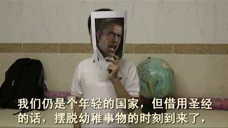 曲刚快步英语 北京十岁小学生模仿奥巴马讲话惟妙惟肖