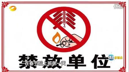 湖南纪委十二禁令防 四风 反弹 党政机关春节后不准放 开门炮
