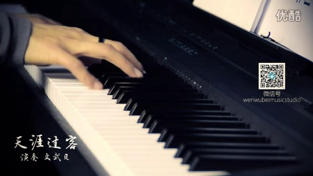 【小贝演奏】天涯过客-钢琴版