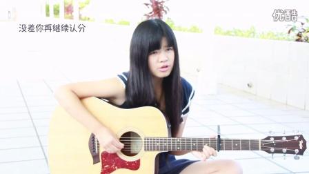 女生吉他弹唱创意改编《算什么男人》X《说好的幸福呢》(白桦树娃娃)