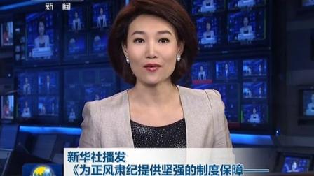 视频: 新华社播发《全面深化党的纪律检查体制改革述评》