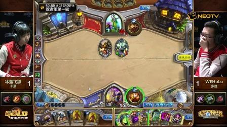 炉石传说2014黄金总决赛小组赛H组第一轮(败者组)冰蓝飞狐 vs WEHuLu