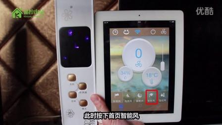 WIFI版U-air智能风扇 带字幕版平板+手机演示视频