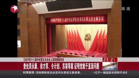 习近平在十八届中纪委五次全会上发表重要讲话 子午线