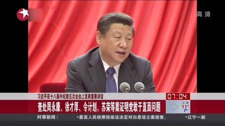 习近平在十八届中纪委五次全会上发表重要讲话 看东方
