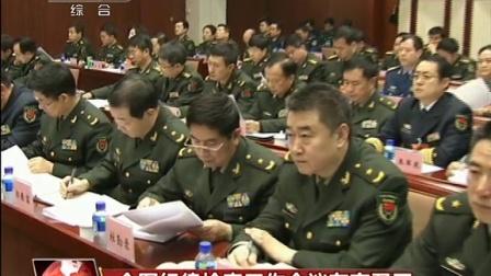 全军纪律检查工作会议在京召开 150114