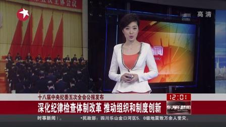 十八届中央纪委五次全会公报发布 东方午新闻
