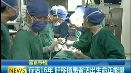 器官移植 存活16年 肝移植患者活出生命正能量 150115 早安江苏