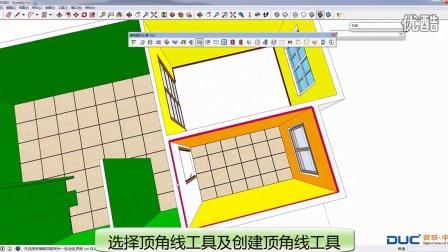 NEW!-完整室内设计SketchUp插件及工具流程解决方案演示视频