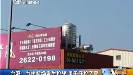 台湾:台中机场发生枪战  男子夺枪袭警 [新闻夜线]_高清