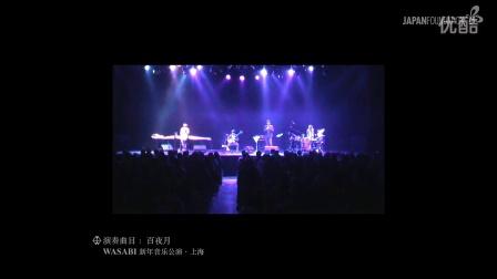 WASABI中国公演感谢视频