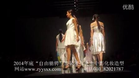 """2014年底""""自由驰骋""""发布会由中影艺术研究院化妆造型"""